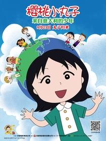 Chibi Maruko Chan - A Boy from Italy - Poster / Capa / Cartaz - Oficial 20