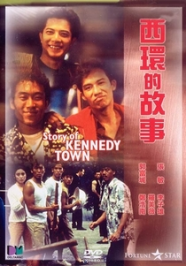 Story of Kennedy Town - Poster / Capa / Cartaz - Oficial 1