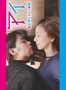 AI: Watashi To Kanojo To Jinkou Chinou (アイ ~私と彼女と人工知能~)