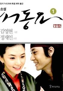 Ballad of Suh Dong / Seo Dong's Song - Poster / Capa / Cartaz - Oficial 1
