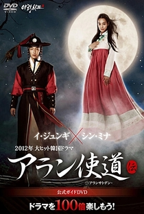 Arang and the Magistrate - Poster / Capa / Cartaz - Oficial 10