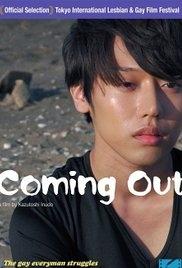 Coming Out - Poster / Capa / Cartaz - Oficial 2