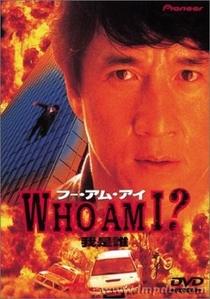Quem Sou Eu? - Poster / Capa / Cartaz - Oficial 6