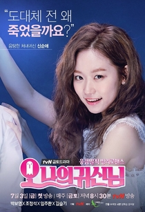Oh My Ghost - Poster / Capa / Cartaz - Oficial 6