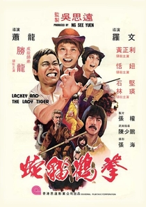 Lackey and the Lady Tiger - Poster / Capa / Cartaz - Oficial 1