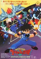Dragon Quest: Dai no Daibouken Buchiyabure!! Shinsei 6 Daishougun (Dragon Quest: Dai no Daibouken Buchiyabure!! Shinsei 6 Daishougun)