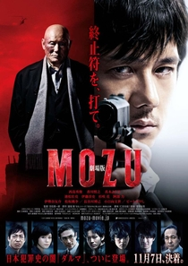 Mozu - Poster / Capa / Cartaz - Oficial 1