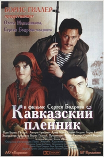Prisioneiro das Montanhas - Poster / Capa / Cartaz - Oficial 1