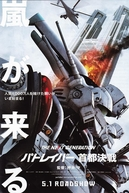 The Next Generation Patlabor: Tokyo War (THE NEXT GENERATION パトレイバー 首都決戦)