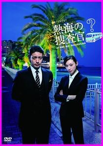 Atami no Sousakan - Poster / Capa / Cartaz - Oficial 1