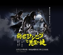 The Hero Yoshihiko and the Key of the Evil Spirit - Poster / Capa / Cartaz - Oficial 1