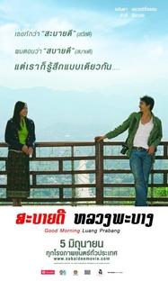 Good Morning Luang Prabang - Poster / Capa / Cartaz - Oficial 4