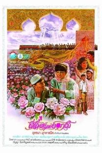Borboletas e Flores - Poster / Capa / Cartaz - Oficial 1
