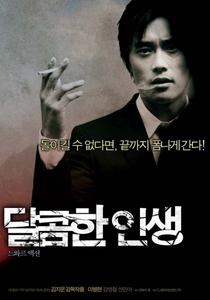 O Gosto da Vingança - Poster / Capa / Cartaz - Oficial 2