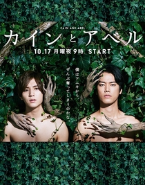 Cain and Abel - Poster / Capa / Cartaz - Oficial 1