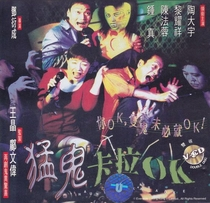 Haunted Karaoke - Poster / Capa / Cartaz - Oficial 1