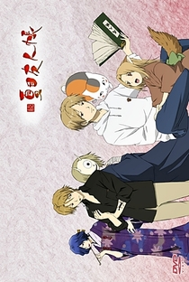 Natsume Yuujinchou (2ª Temporada) - Poster / Capa / Cartaz - Oficial 4