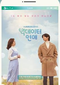 Big Data Romance - Poster / Capa / Cartaz - Oficial 1