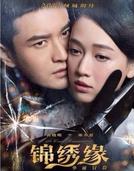 Cruel Romance (Jin Xiu Yuan · Hua Li Mao Xian)