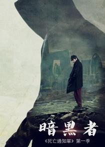 Death Notify (1ª Temporada) - Poster / Capa / Cartaz - Oficial 13