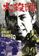 The Great Killing (Dai Satsujin)