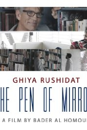 The Pen of Mirrors - Poster / Capa / Cartaz - Oficial 2