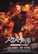 Yo-Yo Girl Cop (Sukeban Deka : Kôdo nêmu = Asamiya Saki )