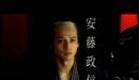 Sakuran (trailer with English subs)