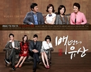 Hundred Year Inheritance (Baeknyeoneui Yoosan)