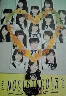 Nogibingo! 3 - Poster / Capa / Cartaz - Oficial 1