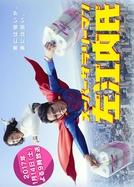 Super Salaryman Saenai-shi (スーパーサラリーマン左江内氏)