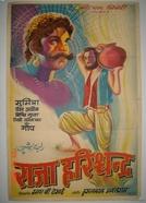 O Rei Harishchandra