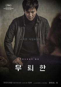 Mu-roe-han - Poster / Capa / Cartaz - Oficial 1