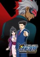 """Gyakuten Saiban: Sono """"Shinjitsu"""", Igi Ari! Season 2 (Gyakuten Saiban: Sono """"Shinjitsu"""", Igi Ari! Season 2)"""