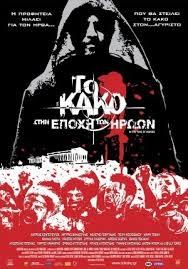 To kako - Stin epohi ton iroon - Poster / Capa / Cartaz - Oficial 1