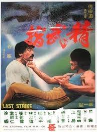 O Desafio de Bruce Lee - Poster / Capa / Cartaz - Oficial 1