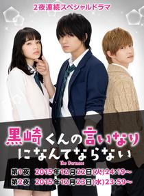 Kurosaki-kun no Iinari ni Nante Naranai - Poster / Capa / Cartaz - Oficial 1