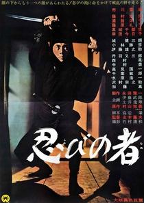 Ninja, a Band of Assassins - Poster / Capa / Cartaz - Oficial 2