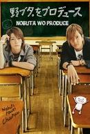 Nobuta wo Produce (Nobuta wo Purodyuusu)