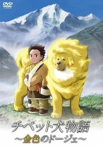 The Tibetan Dog - Poster / Capa / Cartaz - Oficial 2
