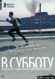 V subbotu - Poster / Capa / Cartaz - Oficial 1