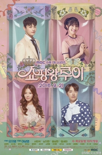 Shopping King Louie - Poster / Capa / Cartaz - Oficial 1