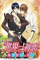 Sekaiichi Hatsukoi: Valentine-hen (世界一初恋~バレンタイン編~)