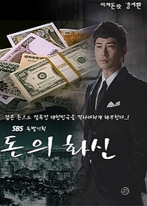 Incarnation of Money - Poster / Capa / Cartaz - Oficial 1