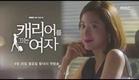 [NEW] Woman with a Suitcase Preview - Jeon Hye-bin, '캐리어를 끄는 여자' 티저 - 전혜빈
