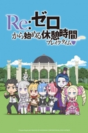 Re:Zero kara Hajimeru Break Time (Re:Zero kara Hajimeru Break Time)