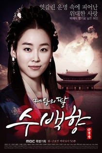 King's Daughter, Soo Baek Hyang  - Poster / Capa / Cartaz - Oficial 2