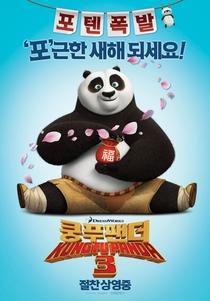 Kung Fu Panda 3 - Poster / Capa / Cartaz - Oficial 8