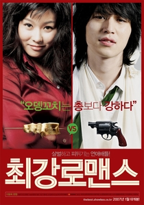 The Perfect Couple - Poster / Capa / Cartaz - Oficial 1
