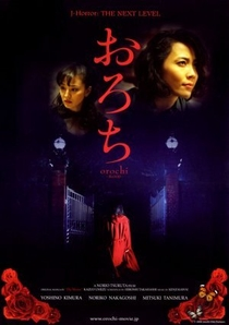 Orochi - Blood - Poster / Capa / Cartaz - Oficial 7